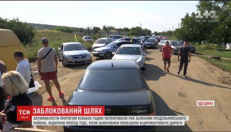Автомобилисты на 5 часов заблокировали движение двумя основными дорогами Одессы, требуя ремонта дорог