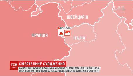 В Альпах погиб украинский альпинист