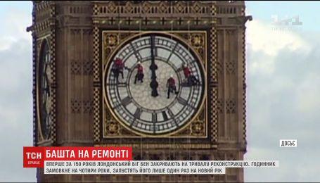 Знаменитий лондонський Біг-Бен зупинять на чотири роки