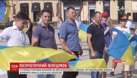 На Софийской площади столицы провели патриотический флешмоб