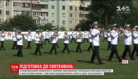 Найкращі військові музиканти країни проводять репетиції до Дня Незалежності