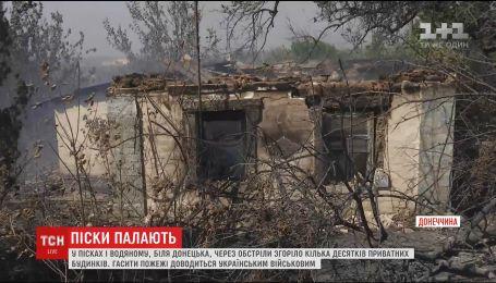 У Пісках та Водяному згоріло кілька десятків будинків після обстрілу бойовиків