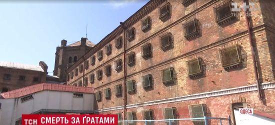 В Одеському СІЗО сталися чотири смерті в'язнів