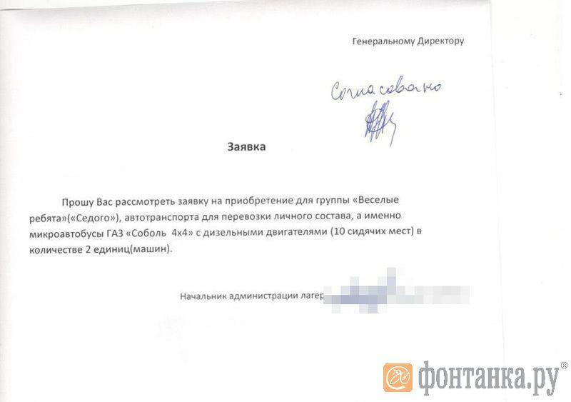 Керівництво ЧВК Вагнер_8