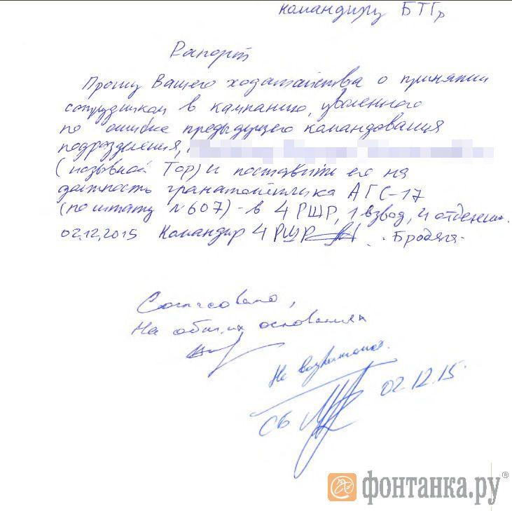 Керівництво ЧВК Вагнер_4