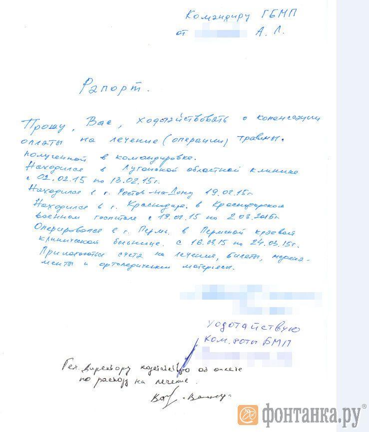 Керівництво ЧВК Вагнер_5