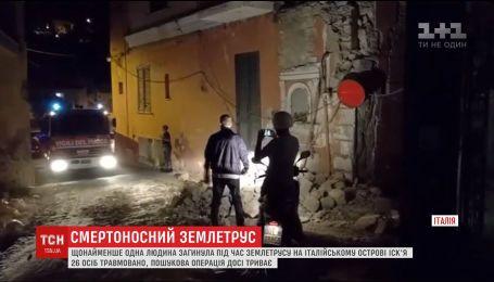 На італійському острові Іскія стався потужний землетрус
