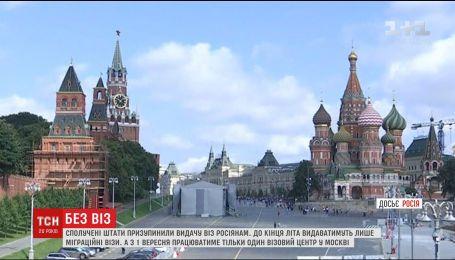 Сполучені Штати призупинили видачу віз росіянам