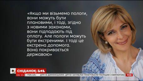 Новость о платных родах в Украине всколыхнула соцсети