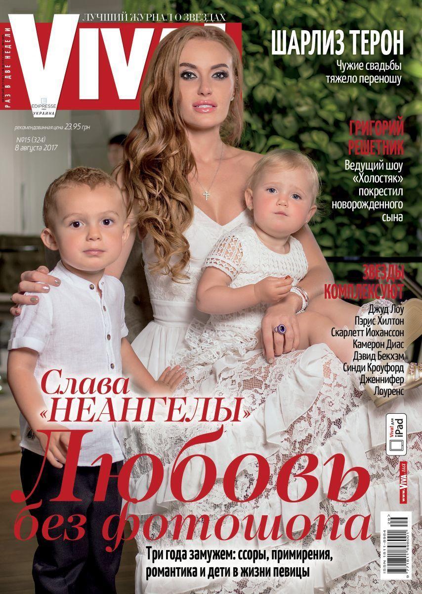 НЕАНГЕЛ Слава з дітьми для viva_11