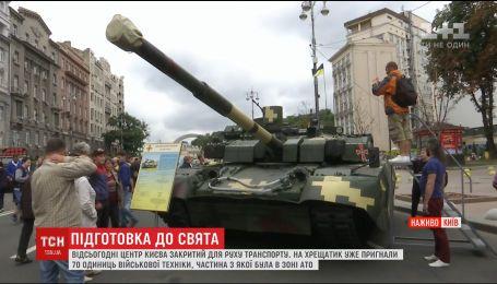 Підготовка до Дня Незалежності: на Хрещатику представили військову техніку з зони АТО