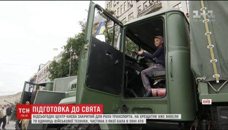 На Крещатик вывели десятки единиц военной техники