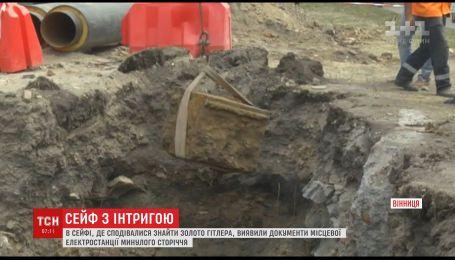 В Виннице открыли дореволюционный сейф, который обнаружили под четырехметровым слоем земли