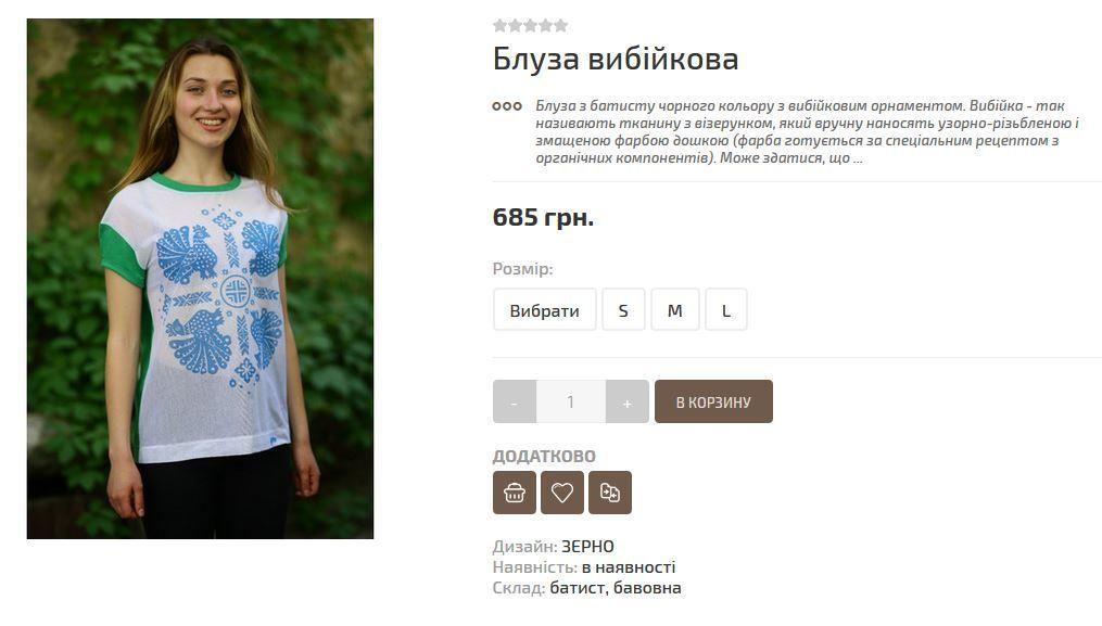 Блузка от бренда Zerno