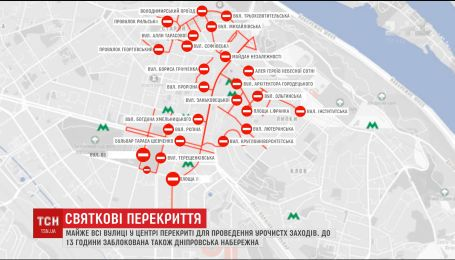 Святкування Дня Незалежності змінило рух транспорту в столиці
