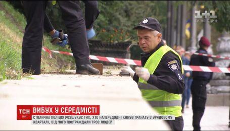 Під час вибуху гранати в урядовому кварталі Києва постраждали три людини
