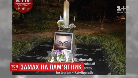 У Києві невідомі облили фарбою та намагались підірвати пам'ятник воїнам АТО