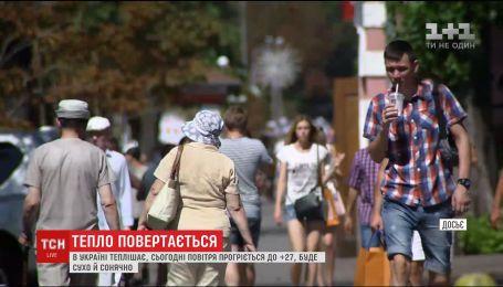 Синоптики заявили об изменении погоды в Украине