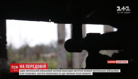 Українські військові відсвяткували День Незалежності під музику та обстріл бойовиків