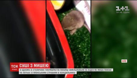 В одному зі столичних гіпермаркетів покупці зафільмували, як миша повзає по лотках з суші