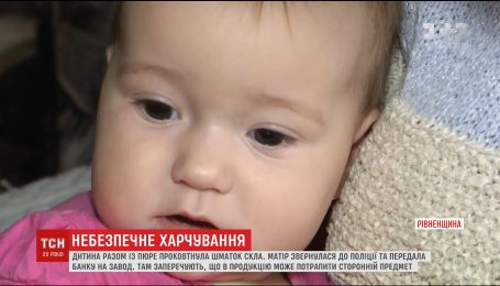 7-місячна дівчинка проковтнула уламок скла разом із заводським дитячим пюре