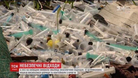 На Київщині знайшли звалище з небезпечними медичними відходами
