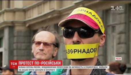 Сотні росіян влаштували протест проти цензури в соцмережах