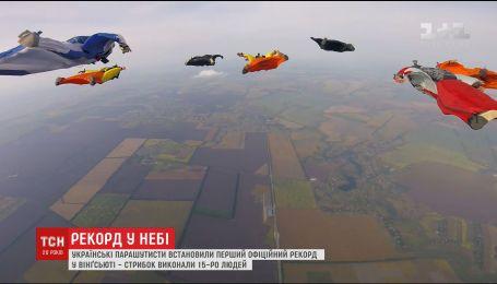 Украинские парашютисты установили первый официальный рекорд в вингсьюти