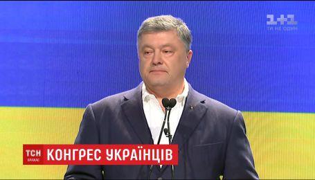 Петро Порошенко привітав Світовий конгрес українців із 50-річчям та подякував за підтримку