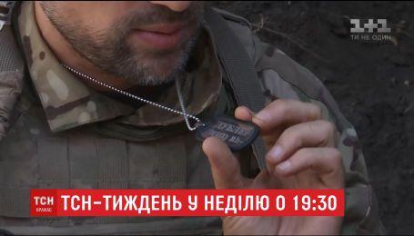 ТСН.Тиждень покажет, как воюет за Украину российский актер