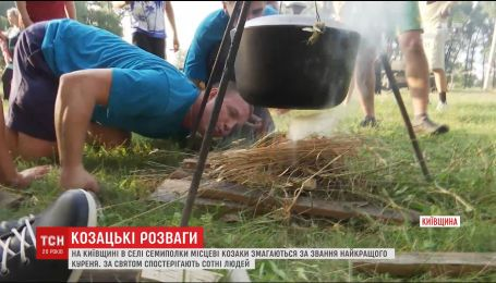 В сели Семиполки казаки устроили соревнования за звание лучшего куреня