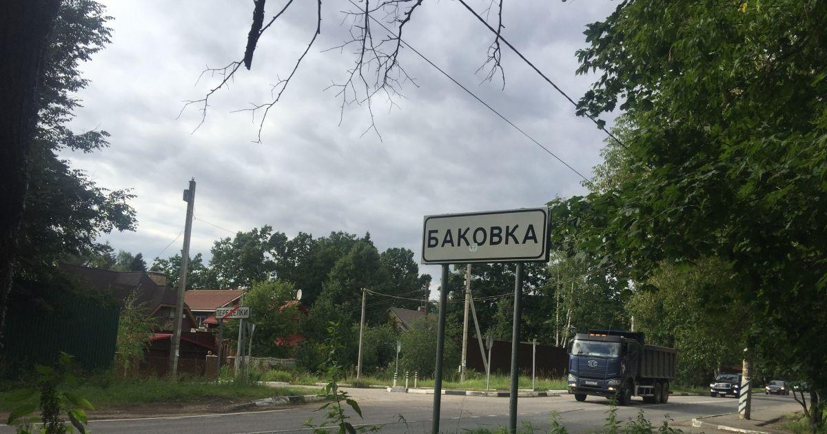 Село под Москвой, где якобы живет Янукович