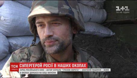 Російський актор Анатолій Пашинін дав ексклюзивне інтерв'ю ТСН.Тиждень про службу в українських окопах