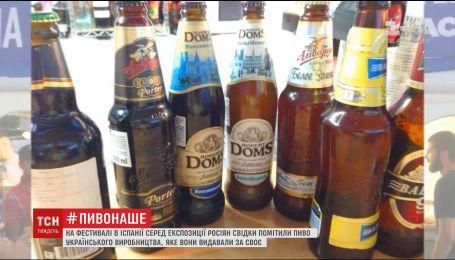 На фестивалі світових культур в Іспанії в російській експозиції помітили пиво українського виробника