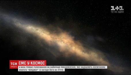 """В NASA выбирают сообщение, которое пришлют кораблю """"Вояджер"""" до 40-летие пребывания в космосе"""