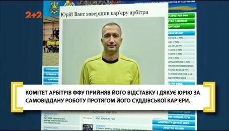 А судді хто: що не так з українськими арбітрами