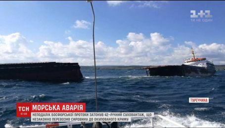 Біля Босфорської протоки затонув суховантаж, що незаконно перевозив сировину до Криму