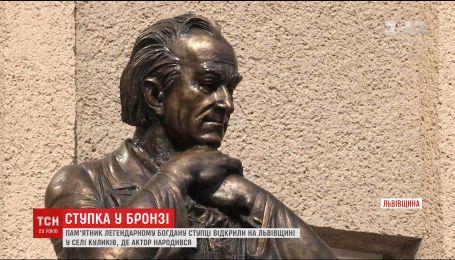 На Львовщине открыли памятник легендарному актеру Богдану Ступке