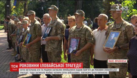 Сотні ветеранів АТО та родини загиблих пройшли ходою пам'яті до роковин Іловайської трагедії