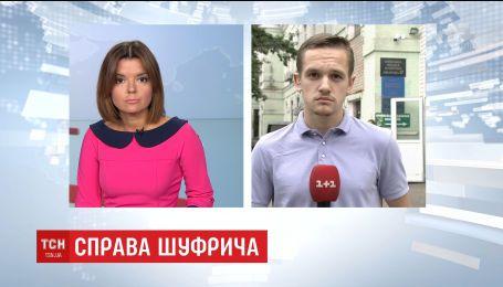 Київська прокуратура готує документи про підозру для Шуфрича-молодшого