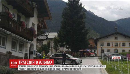 Во время восхождения на гору Габлер в Австрии погибли пять путешественников