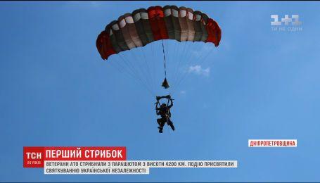 Ветераны АТО прыгнули с парашютом в Днепропетровской области
