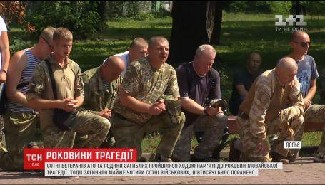 Україна відзначає третю річницю Іловайського котла