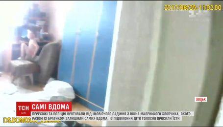 Сами дома: в Луцке прохожие и полицейские спасли мальчика от возможного падения из окна
