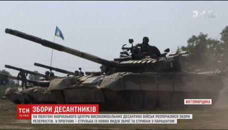 Тысячи резервистов-десантников со всей Украины начали военные сборы на Житомирщине