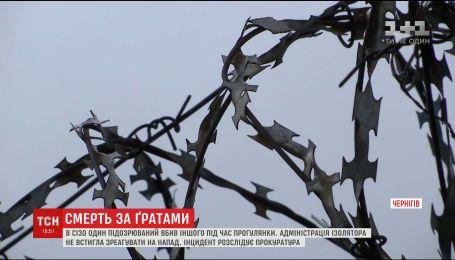 В Черниговском СИЗО заключенный убил сокамерника во время прогулки