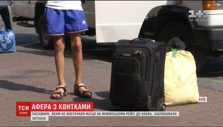 У Южноукраїнську пасажирам з квитками не вистачило місць на рейсовий автобус до Києва
