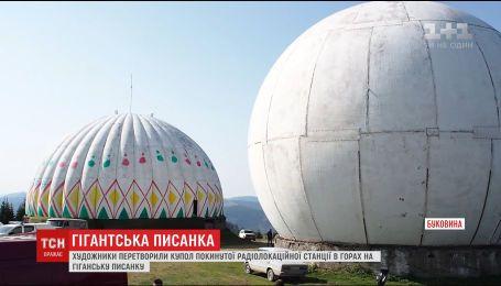Художники превратили купол заброшенной радиолокационной станции в горах на гигантскую писанку