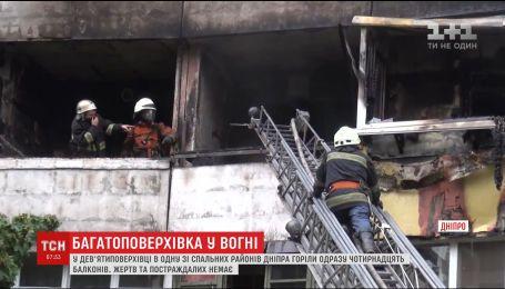 Сразу 14 балконов загорелись в днепровской многоэтажке