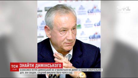 Нацполиция готовит ходатайство о принудительном привлечении Петра Дыминского на допрос